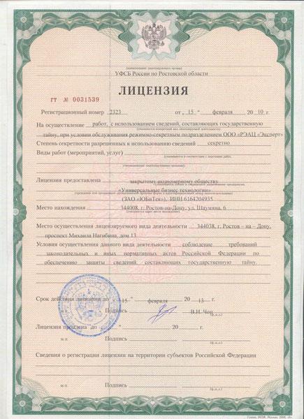 Получение лицензия ФСБ на работу с гостайной  как